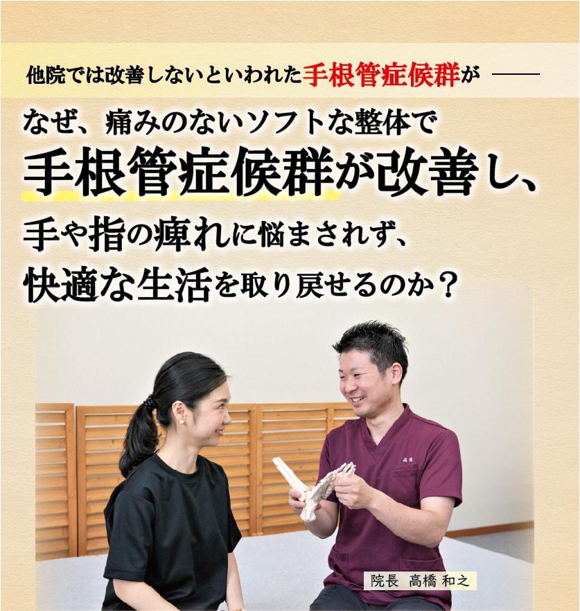 他院では改善しないと言われた手根管症候群 なぜ、痛みのな いソフトな整体で 手根管症候群が改善し、 手や指の痺れに悩まされず、 快適な生活を取り戻せるのか?